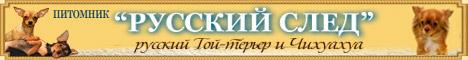 Питомник Русский След